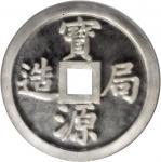 1990年大清宝源局银钱1盎司 完未流通