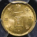 日本 旧一圆金货(缩小) Old type 1Yen Reduced 明治7年(1874) PCGS-MS64+ UNC~FDC