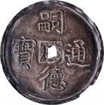 安南嗣德通宝二钱。 ANNAM. 2 Tien, ND (1848-83). Tu Duc. NGC AU-55.