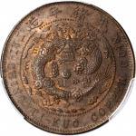 北洋造大清铜币丙午直十文 PCGS MS 63