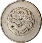 云南省造光绪元宝七钱二分银币。