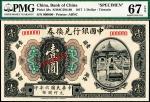 民国六年(1917)中国银行兑换券壹圆双面样票,PMG 67EPQ,冠军分仅2枚
