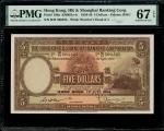 1954年香港汇丰银行5元,编号 B/H 560325,PMG 67EPQ ,战后重要年份