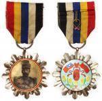 民国北洋政府曹锟纪念章,保存良好,GVF