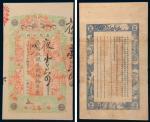 光绪三十三年(1907年)江省广信公司银元伍拾吊