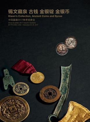 中国嘉德2017年秋拍-金银币 金银锭