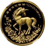 1994年麒麟纪念金币1/20盎司 NGC PF 69 CHINA. 5 Yuan, 1994. Unicorn Series
