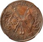 CHINA. Honan. 100 Cash, ND (ca. 1928). NGC AU-50 BN.
