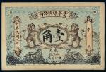 民国三年(1914年)富华煤矿公司壹角