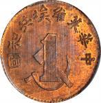 臆造币一组4枚 PCGS