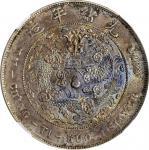 光绪年造造币总厂七钱二分普版 NGC UNC-Details
