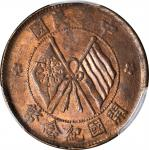 中华民国开国纪念十文铜币 PCGS MS 62