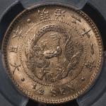 日本 半钱铜货 Copper 1/2Sen 明治21年(1888) PCGS-MS64RD UNC+