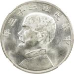 孙像船洋民国23年壹圆普通 NGC MS 63 CHINA: Republic, AR dollar, year 23(1934)