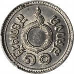 1937年10 萨当 THAILAND. 10 Satang, BE 2480 (1937). PCGS MS-63 Gold Shield.