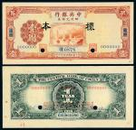 民国二十四年中央银行四川兑换券中华书局版壹圆正、反单面样票各1枚 九品