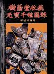 陈鸿彬著《树荫堂收藏元宝千种图录》一册