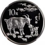 1991年辛未(羊)年生肖纪念银币15克吴作人画作 NGC PF 69 CHINA. 10 Yuan, 1991. Lunar Series, Year of the Goat.