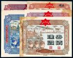 民国三十年(1941年)新疆省政府建设公债一套五枚