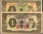 1935-38年满洲中央银行一圆。CHINA--PUPPET BANKS. Central Bank of Manchukuo. 1 Yuan, ND (1935-38). P-J130 & J135