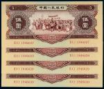1956年二版币伍圆4枚连号