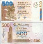 2003年香港渣打银行伍佰圆,另枚2007年中国银行(香港)伍佰圆一组两枚,均ZZ版补票,UNC,香港纸币