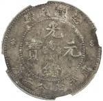安徽省造无纪年七分二厘 NGC AU 55