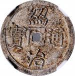 安南绍治通宝半钱。 ANNAM. 1/2 Tien, ND (1841-47). Thieu Tri. NGC MS-62.