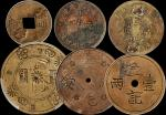 """民国时期代用币一组六枚,品种不同,包括:""""代用币五仙""""、""""壹字代用币""""、""""代用币壹两""""、""""代用币壹圆""""、""""代用币壹毛""""、""""加盖铜币马陵道"""",美品至极美品"""