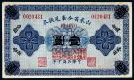民国十年(1921年)山东省金库兑换券壹圆