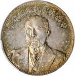 段祺瑞像执政纪念无币值 PCGS MS 64 CHINA. Dollar, ND (1924).