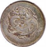 新疆省造饷银五钱字面回文 PCGS AU 53 Sinkiang Province, silver 5 miscal