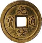 湖北省造光绪通宝宝武机制方孔样币 PCGS AU Details CHINA. Hupeh. Brass Cash Pattern, ND (1898).