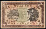 富滇银行拥护共和国纪念币伍圆