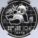 1989年熊猫纪念银币1盎司 NGC PF 66
