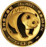 1983年熊猫纪念金币1/2盎司 PCGS MS 69