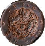 户部光绪元宝十文小边花 NGC MS 65 CHINA. 10 Cash, ND (1903-05)