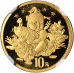 1997年中国传统吉祥图(吉庆有余)纪念金币1/10盎司 NGC MS 69