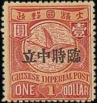 1912年福州加盖