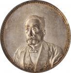 徐世昌像民国十年无币值普通 PCGS MS 62 CHINA. Dollar, Year 10 (1921).