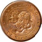 广东省造光绪元宝十文。 CHINA. Kwangtung. 10 Cash, ND (1900-06). PCGS MS-64 Brown.