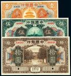 民国七年中国银行美钞版国币券山东壹圆、伍圆、拾圆样票三枚全