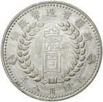新疆省造造币厂铸壹圆方足1 近未流通