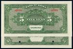 民国七年中国银行美钞版国币券上海伍圆样票二枚