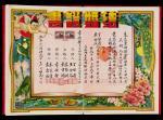 """民国时期,结婚证书,一本,民国廿九年(1940年),印刷精美,上有""""袁履登""""证婚。"""