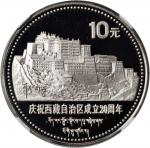 1985年庆祝西藏自治区成立20周年纪念银币套币两枚 NGC PF 68