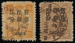 1897年慈壽加蓋小字舊票一組,由三分改為洋銀半分至六分改為洋銀八分共六枚,銷較清晰福州海關日戳,品相中上.China 1897 New Currency Surcharges Small Figur