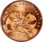 1993年中国珍稀野生动物纪念5元大熊猫普制等一组3枚 PCGS