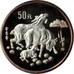 CHINA. 50 Yuan, 1991. Year of the Goat.