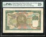 1947年印度新金山中国渣打银行100元,编号Y/M 418519,PMG 25,背面有细红印